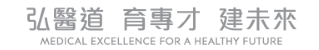 弘醫道 育專才 建未來 MEDICAL EXCELLENCE FOR A HEALTHY FUTURE