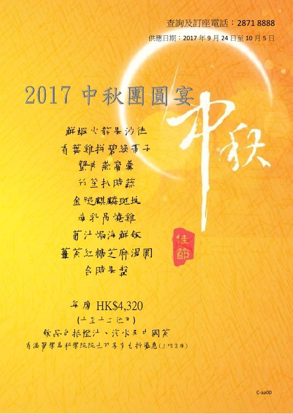 Mid-Autumn Festival Special Menu Promotion