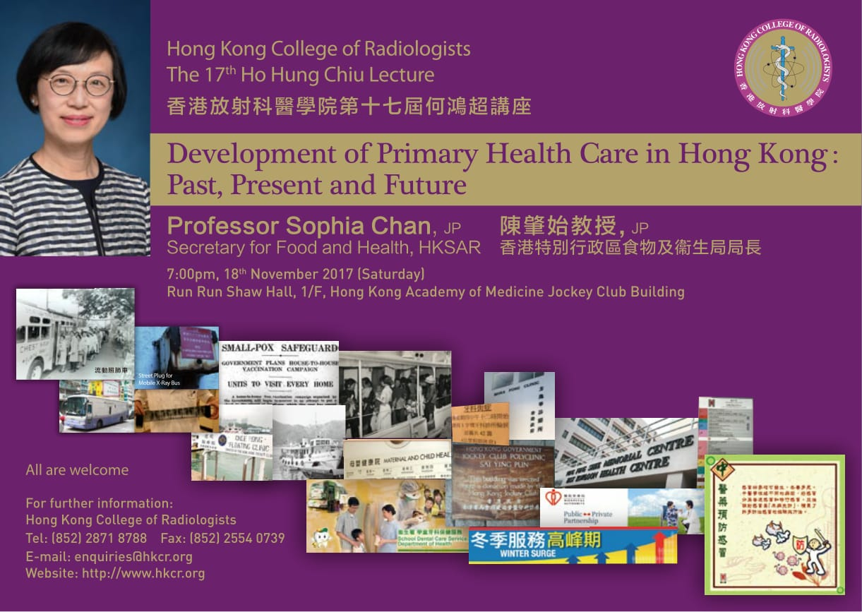 The 17th Ho Hung Chiu Lecture
