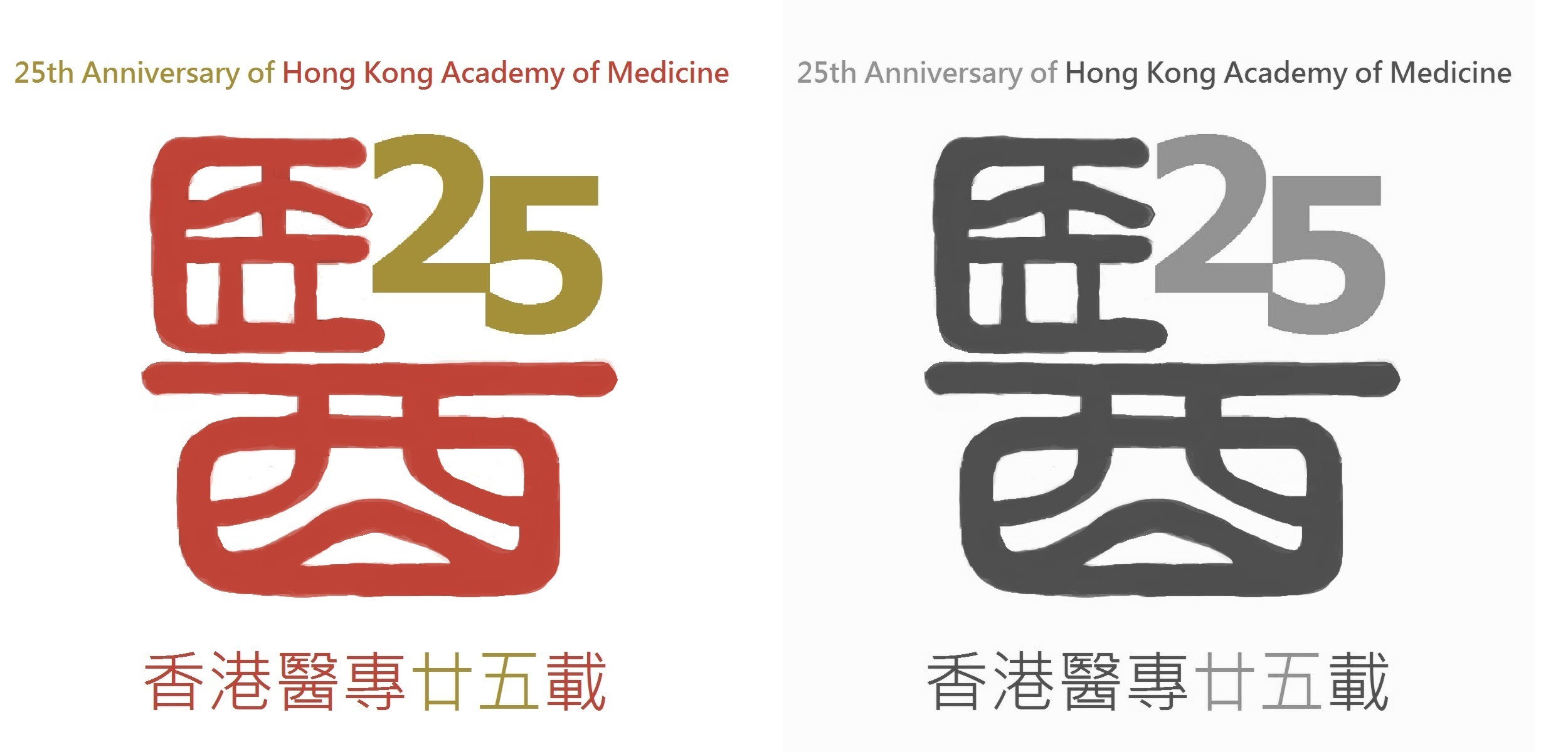 Vote for the Best Design of the Academy's 25th Anniversary Logo