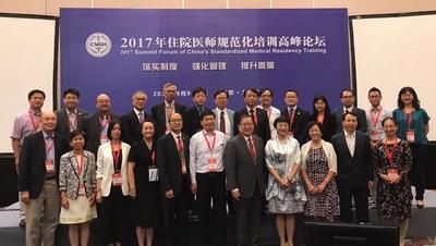 2017 CMDA Summit Forum, 9-10 September