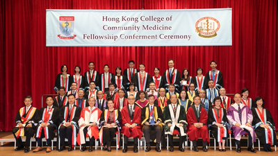 Fellowship Conferment Ceremony of the Hong Kong College of Community Medicine, 16 September 2017