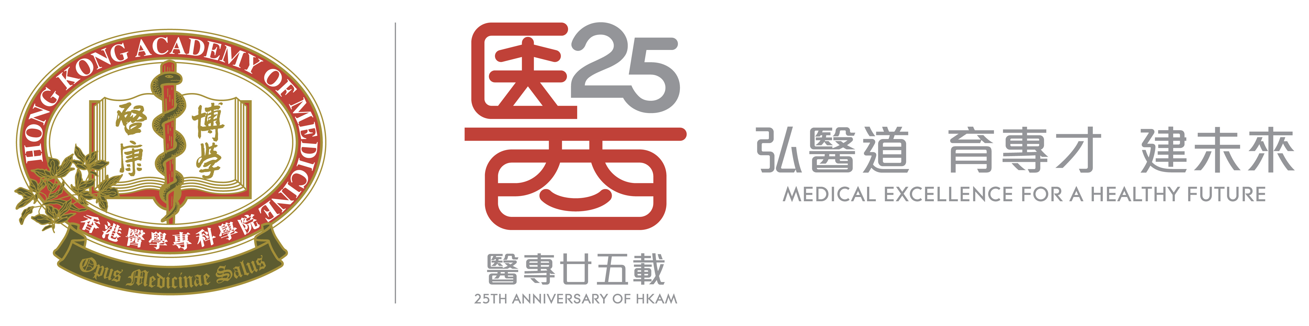 HKAM 25th Anniversary in 2018