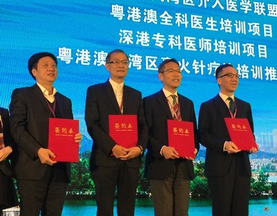 1st Guangdong-Hong Kong-Macao Greater Bay Area Hygiene and Health Cooperation Conference, 8-9 January2018