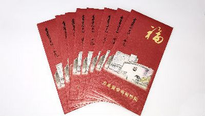 Academy's Red Packets