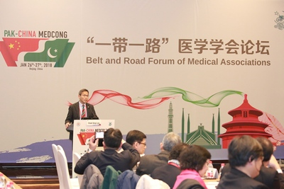 The 2018 Annual Scientific Meeting of CMA and the 2nd Pak-China Medical Congress & Belt and Road Forum of Medical Associations