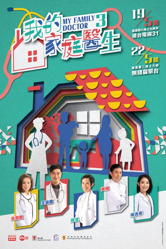 "World Family Doctor Day 2018 & Launching of TV Series ""My Family Doctor 3"""