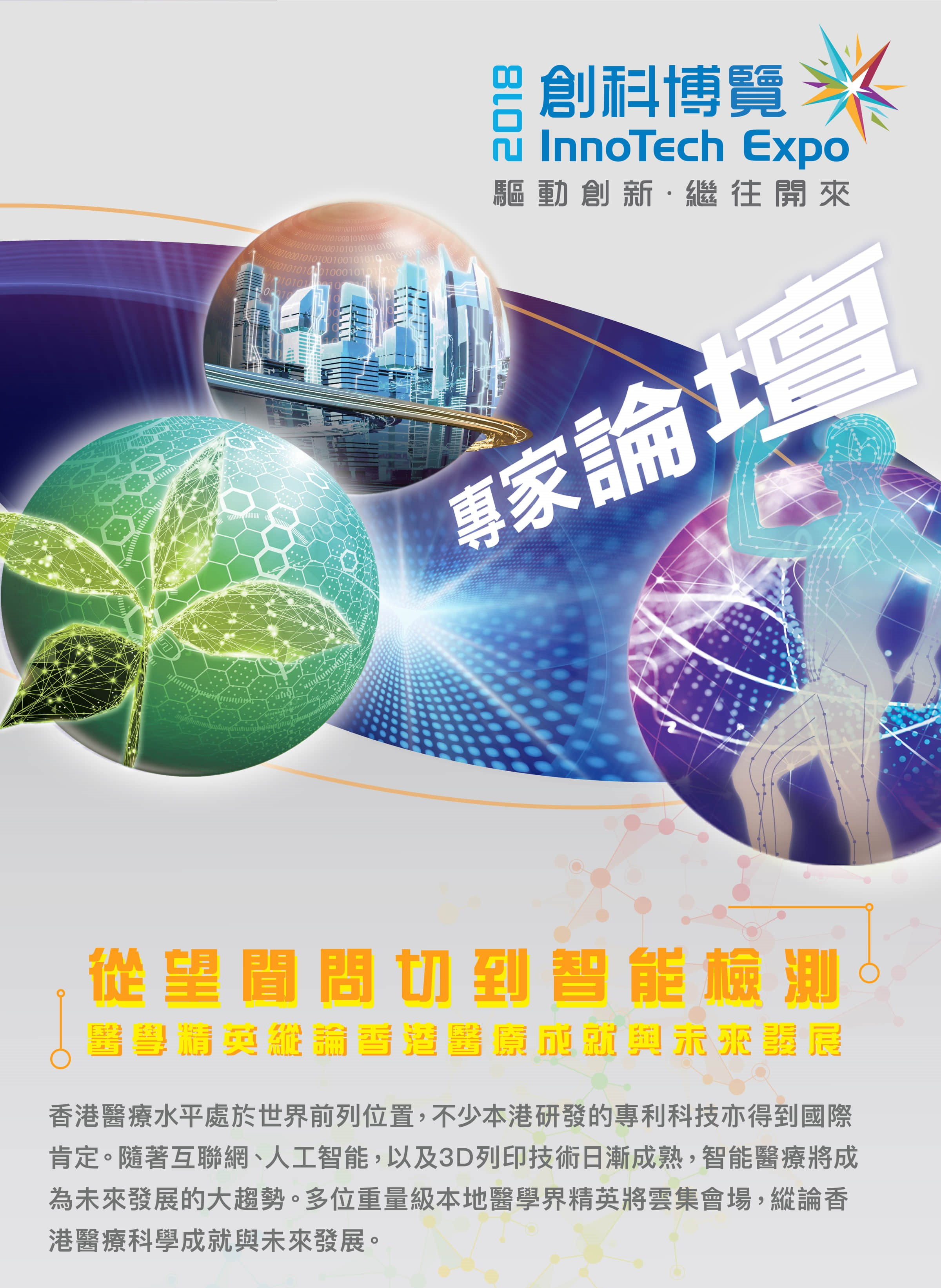 InnoTech Expo 2018 - 《香港醫療科學成就與未來發展》論壇, 26 September 2018