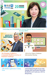 20th Issue of eHealth News
